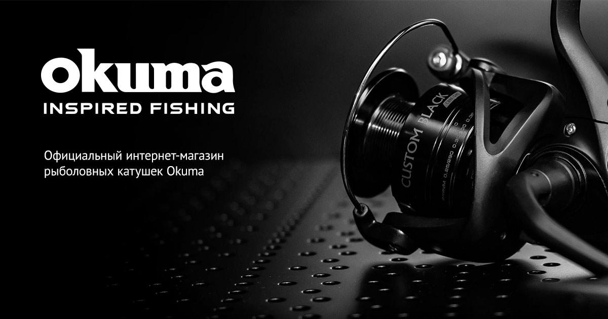 Катушка Okuma Carbonite XP BF 55 CBF-155a - цена, купить в Москве, Санкт-Петербурге и России